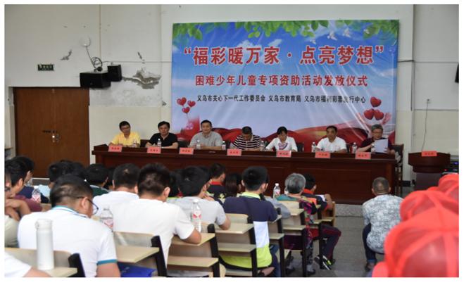 """义乌福彩启动""""福彩暖万家""""系列公益活动——为165名困难少年儿童点亮梦想"""