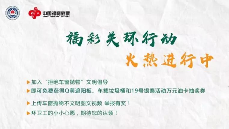 """台州福彩为环卫工人送清凉 """"关环行动""""火热进行中"""