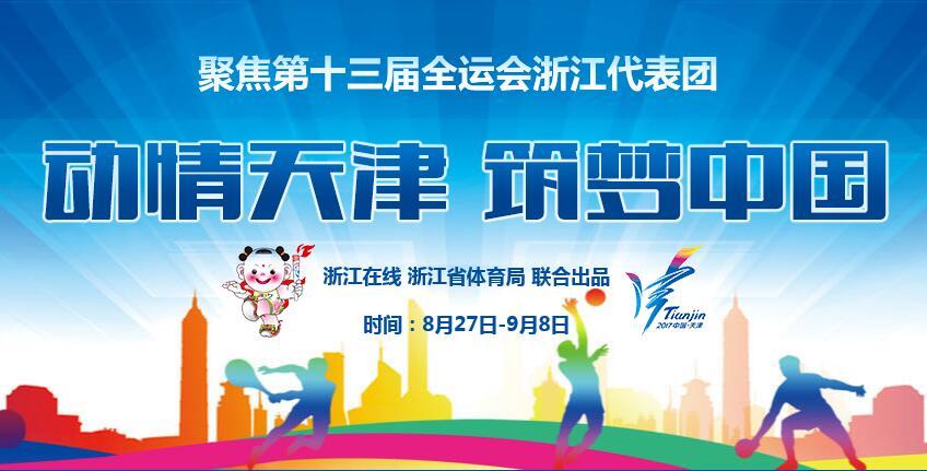 动情天津 筑梦中国 聚焦第十三届全运会浙江代表团
