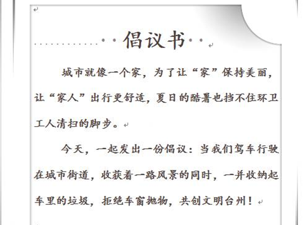 台州福彩启动关环行动第三季活动