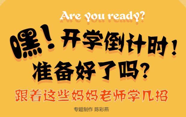 【专题】嘿!开学倒计时,准备好了吗?快跟着这些妈妈老师学几招