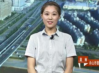 """普陀行政服务中心黄琳:要大力提倡""""马上就办""""的工作精神"""