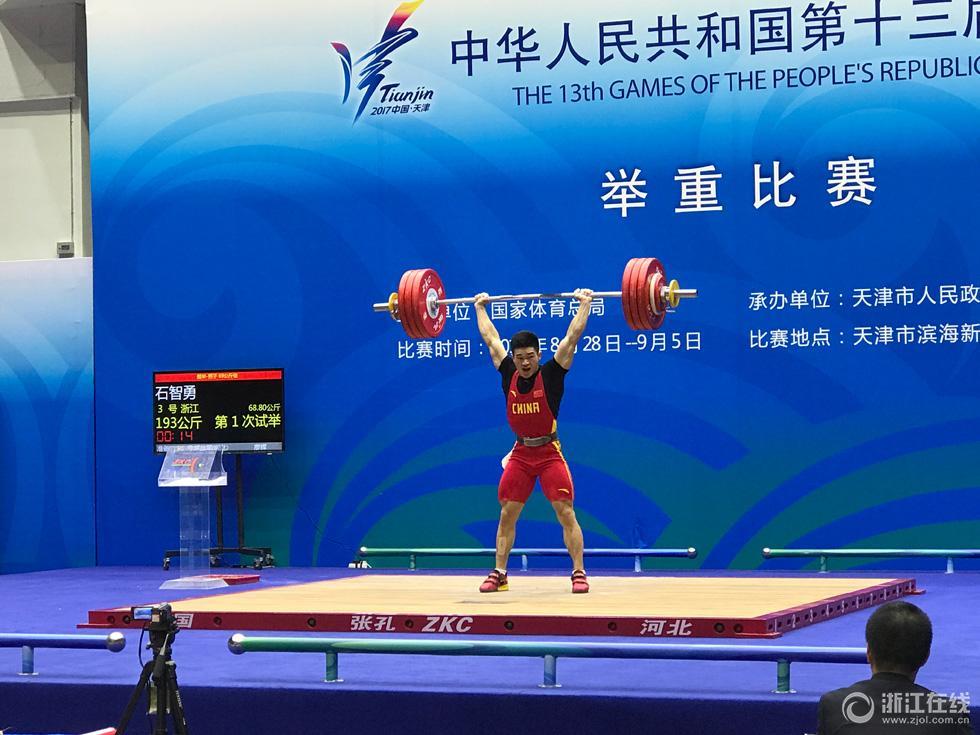 石智勇平世界纪录成绩拿金牌