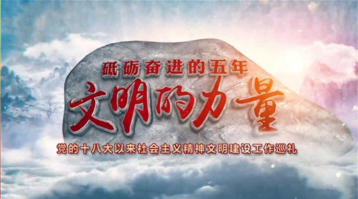 [视频报道]党的十八大以来 浙江省社会主义精神文明建设工作巡礼