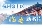 【专题】杭州第十区 临安新名片