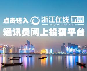点击进入杭州在线网上通讯员投稿平台