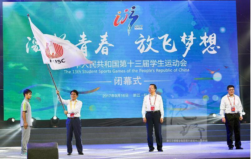 全国学生运动会闭幕 杭州交棒青岛