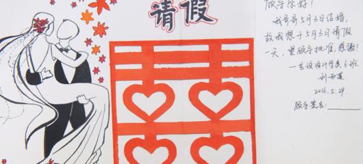 要想请假得先会画画 杭州大学生手绘漫画做请假条