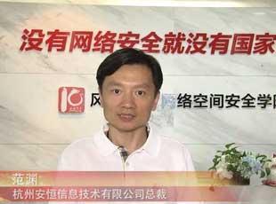 安恒公司总裁范渊:没有网络安全就没有国家安全