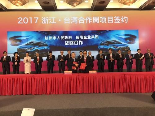 浙台合作聚焦新经济新产业 12个项目签约投资总额约178亿元