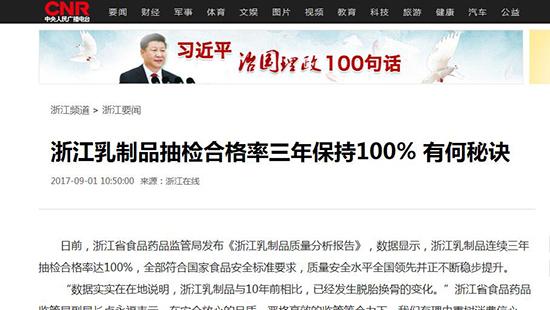 【央广网】浙江乳制品抽检合格率三年保持100% 有何秘诀