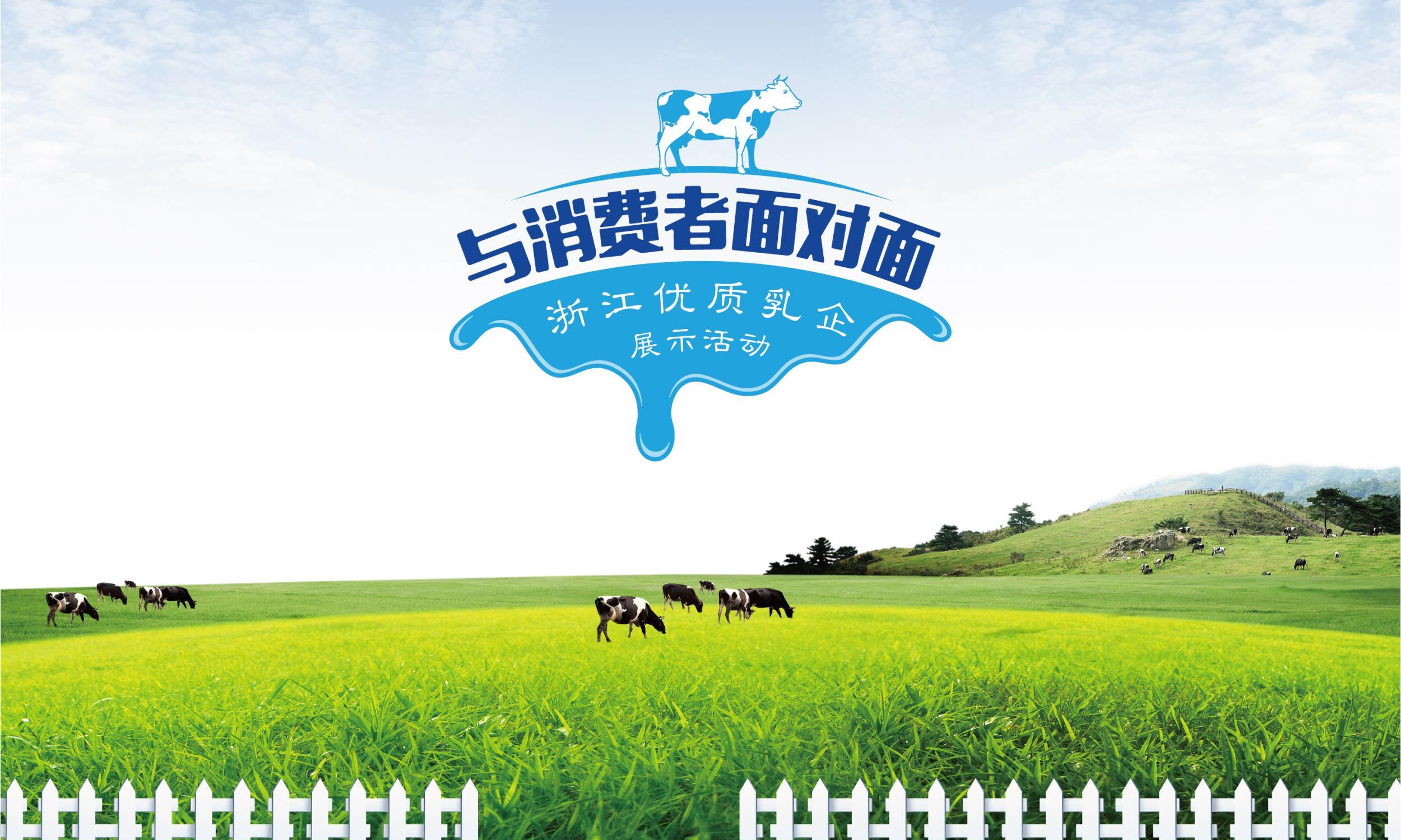 邀您一起品味浙产奶 浙江优质乳企周末将在杭集体亮相