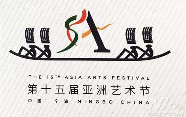 预告丨今晚将直播亚洲艺术节开幕式