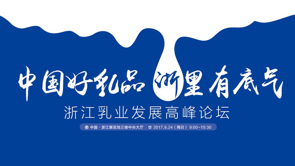 浙江乳业发展高峰论坛,中国乳制品行业顶级论坛