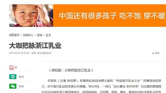 【网易】大咖把脉浙江乳业