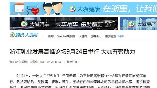 【腾讯】浙江乳业发展高峰论坛9月24日举行 大咖齐聚助力