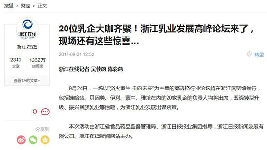 【搜狐】20位乳企大咖齐聚!浙江乳业发展高峰论坛来了,现场还有这些惊喜…