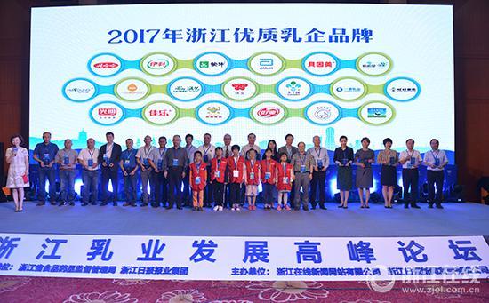 """19家企业共同发布""""品质引领乳业升级的'浙江倡议'"""""""