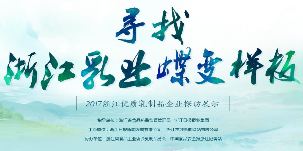 【官网】寻找浙江乳业蝶变样板