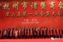 杭州市诸暨商会:文化立会 肩负使命 同行六载再谋新篇