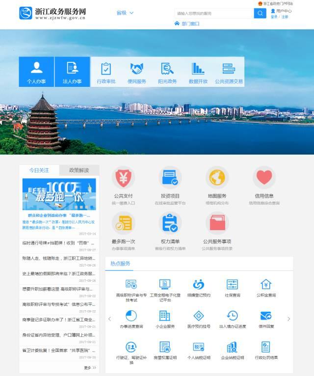 WWW_AHFC_GOV_CN_zjzwfw.gov.cn
