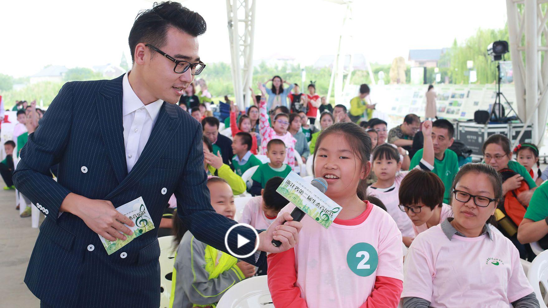 视频:浙江省第二届生态音乐节