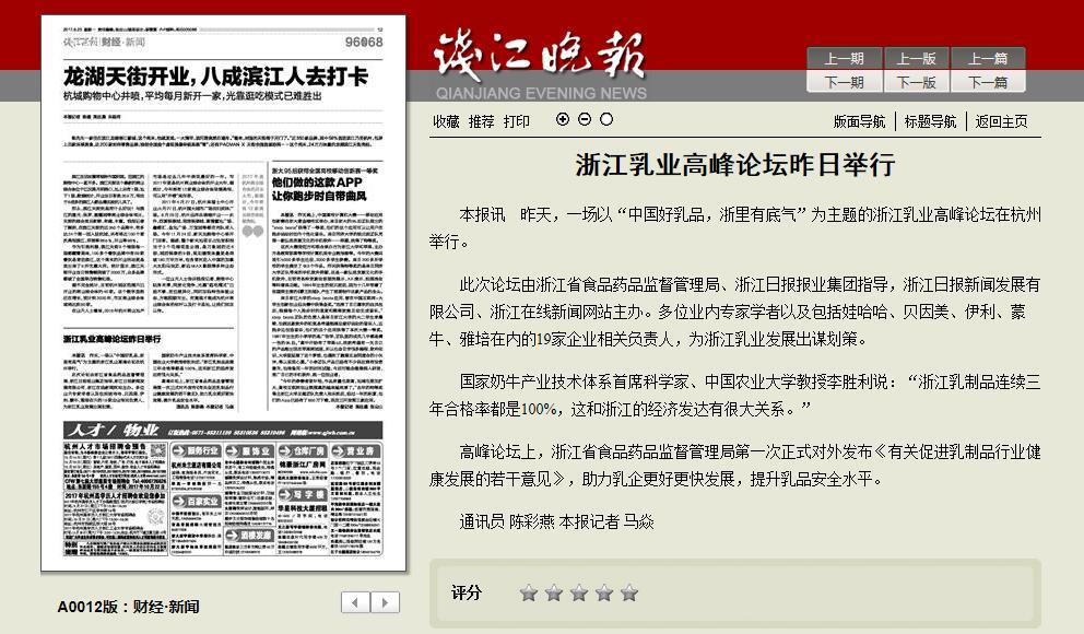 【钱江晚报】浙江乳业高峰论坛昨日举行