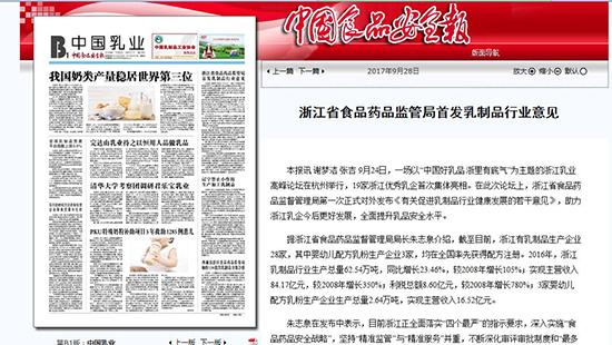 【中国食品安全报】浙江省食品药品监管局首发乳制品行业意见