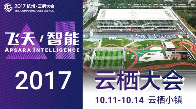 """【专题】""""飞天・智能"""" ―― 2017杭州・云栖大会"""