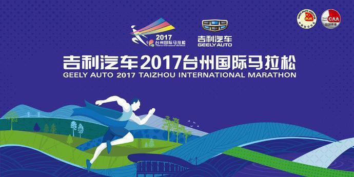 2017台州国际马拉松即将开跑 半马迷你马已爆满