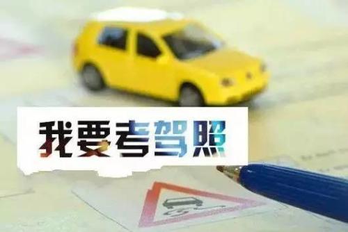 杭州新驾考科目三合格率达40% 史上最严驾考新规难不?