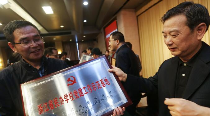 浙江确定这22个省级民办学校党建工作示范基地