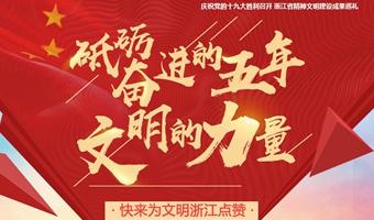 【专题】浙江省精神文明建设成果巡礼