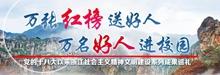 【专题】万张红榜送好人 万名好人进校园