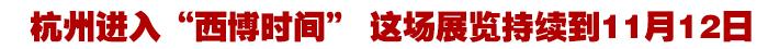 """杭州进入""""西博时间"""" 这场展览持续到11月12日"""