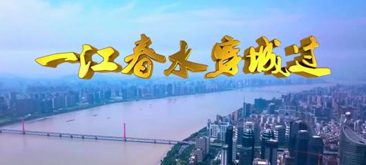 """这部关于杭州母亲河的""""大片"""" 你一定没看过!"""