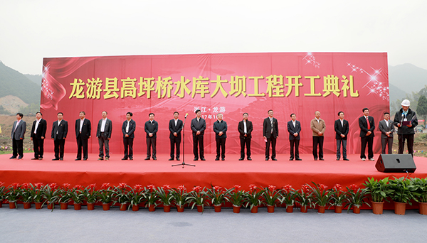 陈龙出席龙游高坪桥水库大坝工程开工典礼