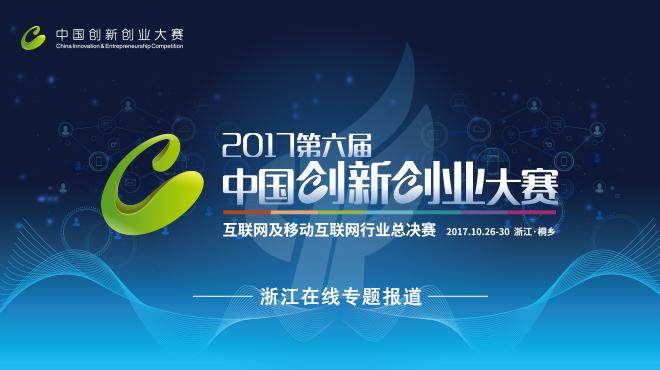 【专题】中国创新创业大赛互联网及移动互联网行业总决赛