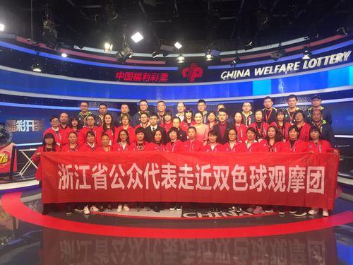 台州彩民:坚守阳光福彩 传递福彩正能量