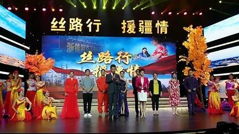 浙江援疆20周年专题报告会在杭州成功举办