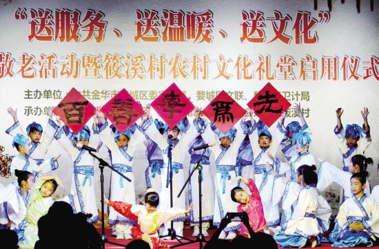"""金华婺城区建成83家文化礼堂 打造展现乡风的""""客厅"""""""