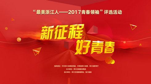 2017年,谁是浙江青春领袖