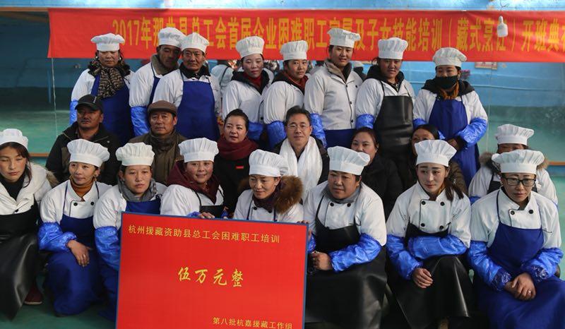 杭州援藏小组助力那曲县企业困难职工提升就业技能