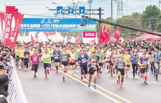 全国首届新闻界马拉松赛在金举行