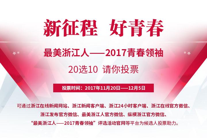 最美浙江人——2017青春领袖    20选10请你投票