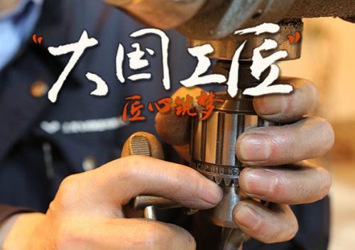 """世界技能大赛""""两连冠"""" 交通人打响杭州工匠品牌"""