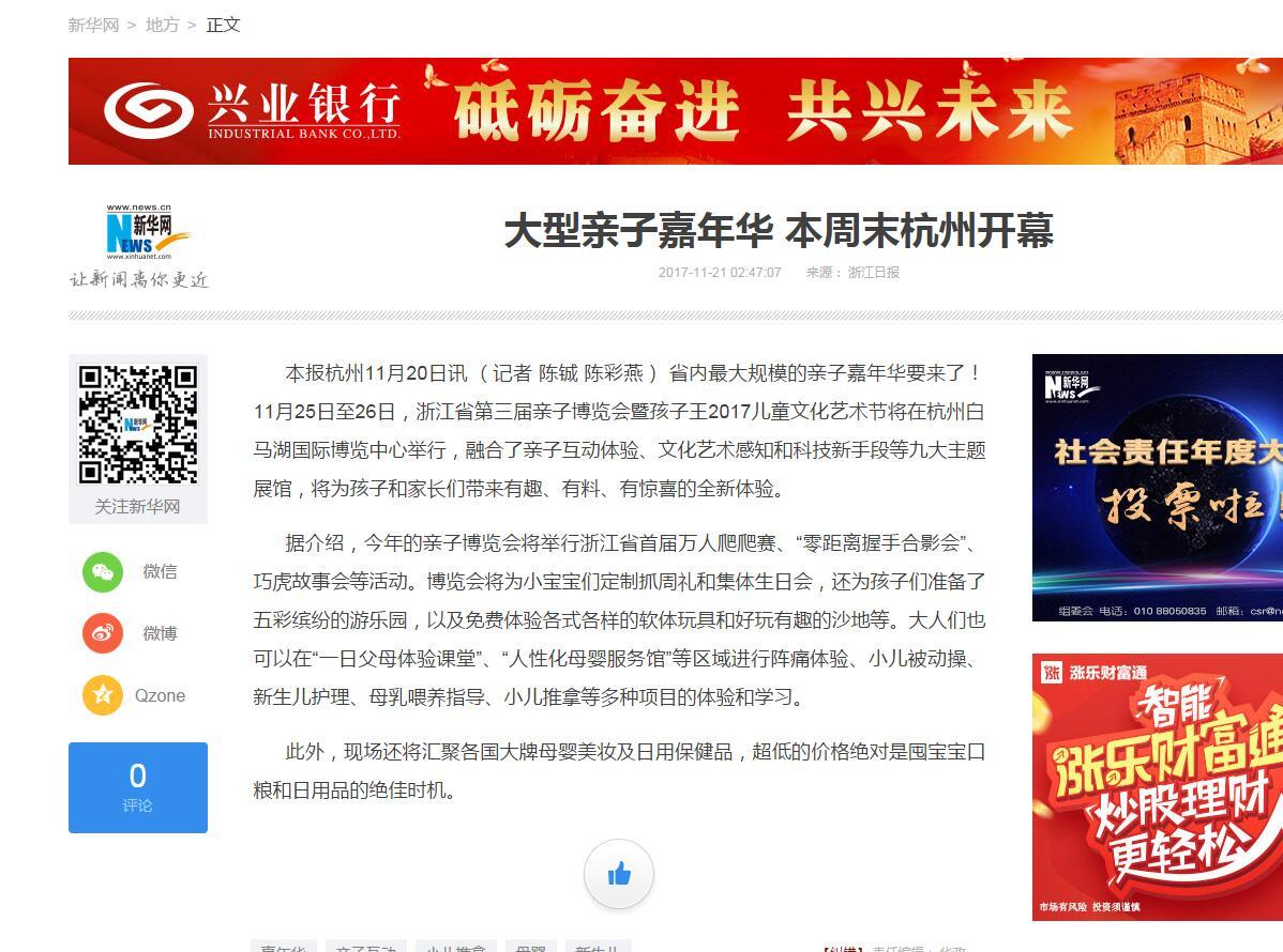 【新华网】大型亲子嘉年华 本周末杭州开幕