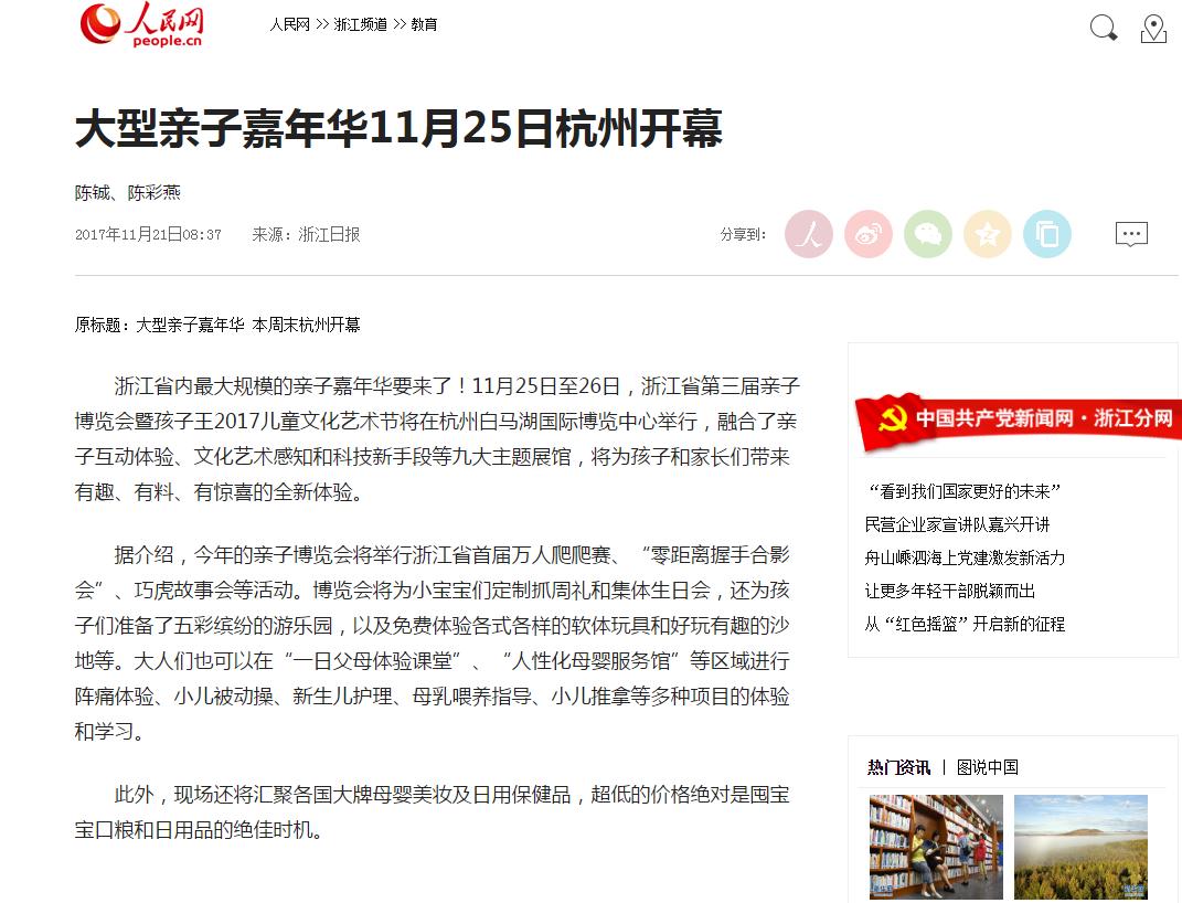 【人民网】大型亲子嘉年华11月25日杭州开幕