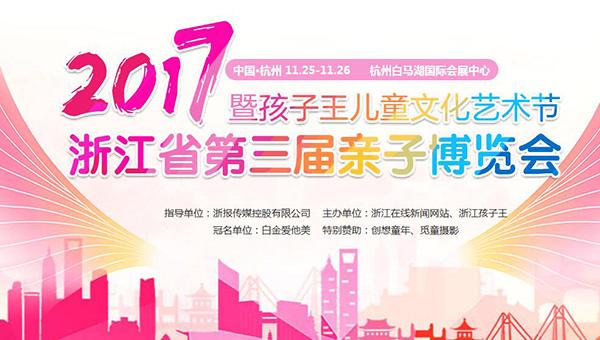 【官网】浙江省第三届亲子博览会暨孩子王2017儿童文化艺术节