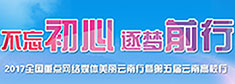 2017全国重点网络媒体美丽云南行暨第五届云南高校行